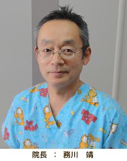 院長 : 務川 靖